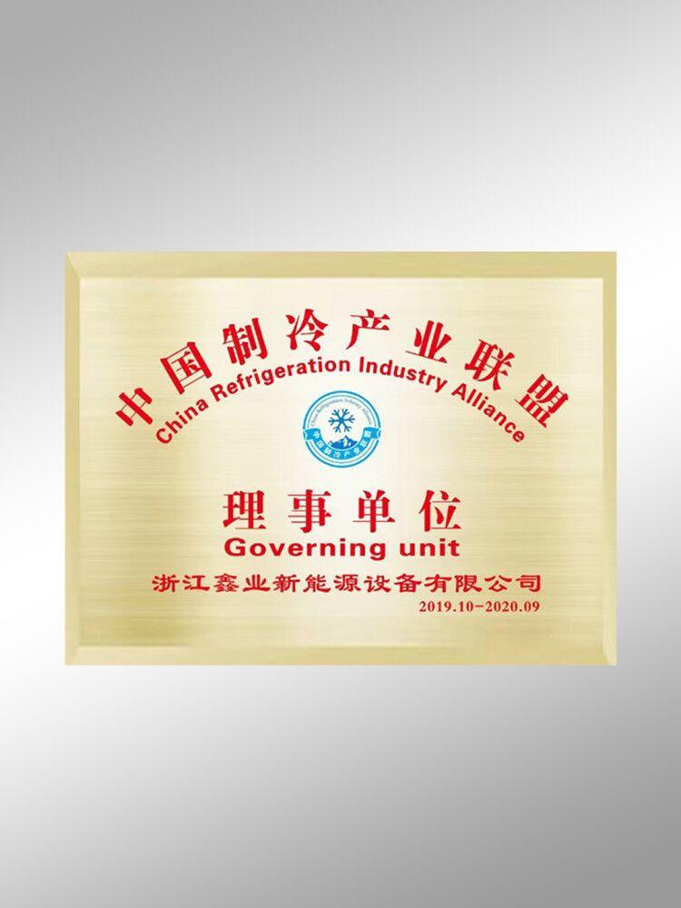 制冷产品联盟理事单位证书