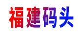 Fujian wharf case